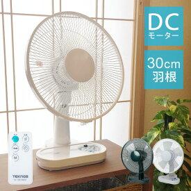 【クーポンで300円OFF】【あす楽】 卓上扇風機 DCモーター リモコン付き 30cm羽根 静音 扇風機 DCモーター扇風機 小型扇風機 首振り TEKNOS(テクノス) ホワイト グリーン KI-1061WDC KI-1062GDC