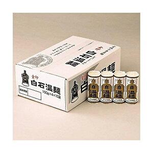 金印白石温麺 箱売り 4束×10袋 そうめん ギフト品 贈り物 お中元 お歳暮 きちみ製麺【代引不可】