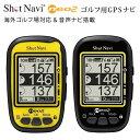 【クーポンで100円OFF】 ゴルフ用GPSナビ 海外対応 Shot Navi(ショットナビ) GPSゴルフナビ 日本プロゴルフ協会推薦品…