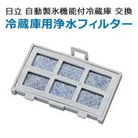 【メール便】 自動製氷機能付冷蔵庫 交換用 浄水フィルター HITACHI 日立 RJK-30 純正 冷蔵庫フィルター 【代引不可】