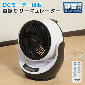 サーキュレーター DCモーター 上下左右首振り 18cm羽根 DCモーター扇風機 収納リモコン TEKNOS テクノス SAK-280DC 室温表示機能付 DCモーターサーキュレーター リビング扇風機