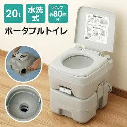 本格派ポータブル水洗トイレ簡易トイレ20L水洗式で臭いにくく衛生的大容量タイプで安心災害などの非常時にも活躍マリン商事SE-70115【代引不可】