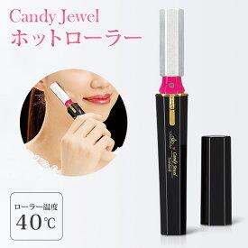 【メール便】 ホットローラー Candy Jewel コードレス コンパクト お家エステ ツインバード TWINBIRD ブラック SH-2664B 【代引不可】