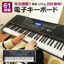 【あす楽】 電子キーボード 61鍵盤 初心者 入門用としても 光る鍵盤 電子ピアノ 61鍵盤電子キーボード 61鍵盤電子ピア…