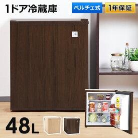 木目調 1ドア冷蔵庫 小型 48L 右開き ペルチェ方式 おしゃれ 一人暮らし ひとり暮らし 冷蔵庫 1ドア 小型冷蔵庫 ミニ冷蔵庫 コンパクト 静音 新生活 SunRuck(サンルック) 冷庫さん SR-R4802