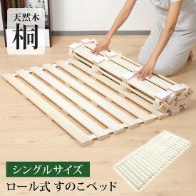 すのこベッド ロール式 シングルサイズ 天然桐 折りたたみ 木製 極厚2.5cm すのこマット ロール式すのこベッド ロールすのこベッド 布団用すのこベッド Sun Ruck(サンルック) SR-SNK010