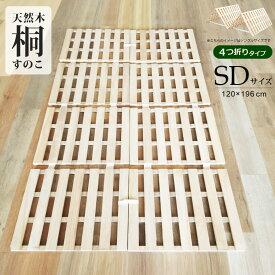 【あす楽】 すのこベッド セミダブル 折りたたみ 四つ折り 布団が干せる 完成品 折りたたみベッド 折り畳みベッド 折り畳み すのこマット 木製 収納 湿気対策 カビ対策 通気 布団干し 室内干し SunRuck SR-SNK012F