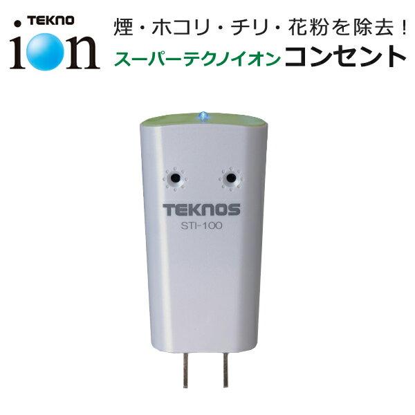 【あす楽】 マイナスイオン発生機 スーパーテクノイオンコンセント トイレやお部屋に最適 マイナスイオン 300万個以上 消臭 STI-100