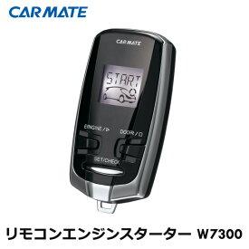 【全品P5倍 25日20時〜4h限定】 エンジンスターター アンサーバック機能搭載 液晶リモコンタイプ ドアロック 車内温度表示 リモコンエンジンスターター CARMATE カーメイト TE-W7300