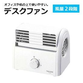 【あす楽】 卓上扇風機 置き場所に困らないコンパクトサイズ 風量調整 デスクファン 扇風機 卓上 卓上ファン ミニ扇風機 小型扇風機 オフィス 卓上 机上 TI-2001