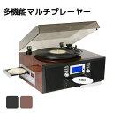 【クーポンで600円OFF】 多機能マルチプレーヤー とうしょう マルチレコードプレーヤー スピーカー内蔵 CDプレーヤー …