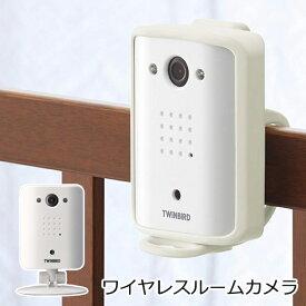 【あす楽】 ワイヤレス ルームカメラ ホームセキュリティーシリーズ VC-J560W専用 かんたん2WAY設置 室内モニター 監視 TWINBIRD ツインバード VC-AF50W ホワイト