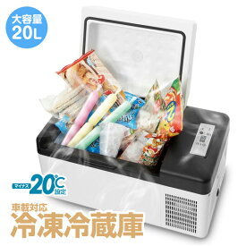 【あす楽】【クーポンで1000円OFF】車載対応 保冷庫 20L マイナス20℃まで設定可能 冷凍冷蔵庫 車で使える 小型 ポータブル保冷庫 クーラーボックス VERSOS(ベルソス) VS-CB020 ホワイト