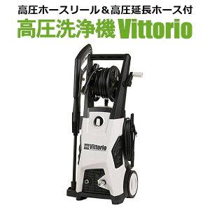 高圧洗浄機 タイヤ付き 10m高圧ホース+10m延長高圧ホース標準付属 車・家周りの洗浄 ハイパワー 持ち運び 移動 Vittorio Z3-755-20