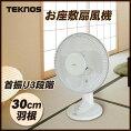 【送料無料】卓上扇風機3段階首振りeliteお座敷扇30cm羽根卓上扇風機メカ式KI-1000ホワイト