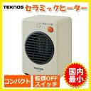 【送料無料】 セラミックヒーター 温風による循環暖房効果、国内最小 TEKNOS(テクノス)ミニセラミックヒーター 300W TS-300 ホワイト