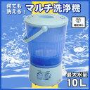 【あす楽】 マルチ洗浄機 タオルや軍手などちょっとした洗濯に最適 水量10L ALUMIS (アルミス) マルチ洗濯機 AK-M60 【送料区分D】