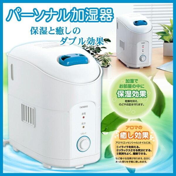 加湿器 アロマ パーソナル加湿器 アロマの香りも楽しめる! TWINBIRD(ツインバード) スチーム式 SK-D974W ホワイト 【送料区分B】