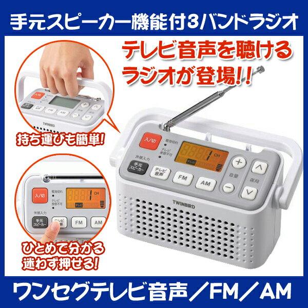 手元スピーカー機能付3バンドラジオ( テレビ音声 / FM / AM ) AV-J125W 一目でわかる!迷わず押せる!