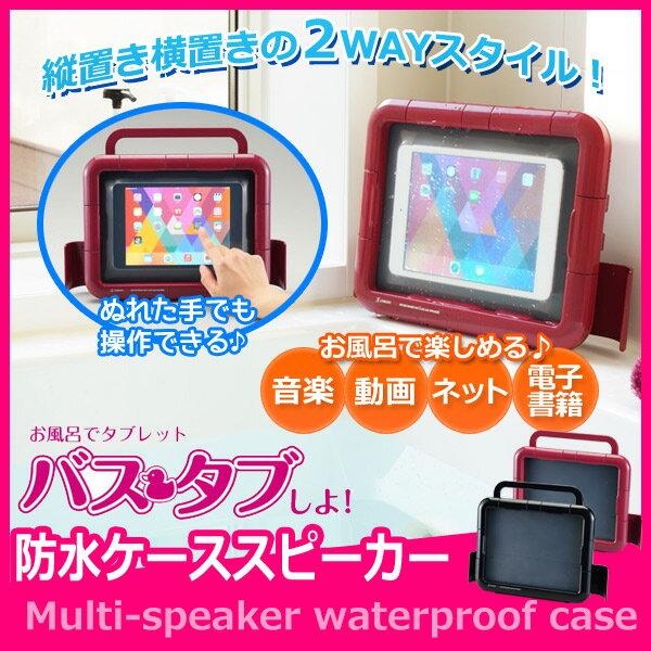 【あす楽】 防水ケーススピーカー x ZABADY 7インチタブレット対応 TWINBIRD ツインバード AV-J123 お風呂で音楽が楽しめる iphoneX iphone6 iphone7 iphone8 防水ケース スマートフォン タブレット レジャー プール アウトドア