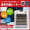 【送料無料】 加湿器付きヒーター TEKNOS(テクノス) 遠赤外線ヒーター からだの芯まで温まる TS-902S-A TS-902S-W 電気ストーブ