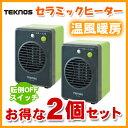 【送料無料】 【2個セット】 セラミックヒーター 温風による循環暖房効果、国内最小 TEKNOS(テクノス) ミニセラミックヒーター 300W TS-310 グリーン