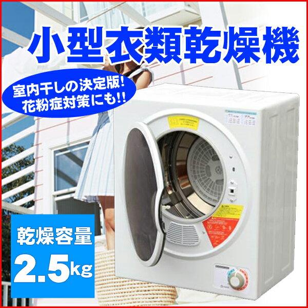【あす楽】 小型衣類乾燥機 ASD-2.5W 乾燥機容量 2.5kg 1人暮らしにもオススメ ミニ衣類乾燥機
