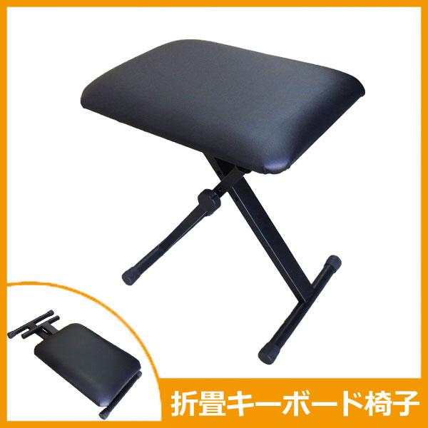 キーボード椅子 折り畳みチェア キーボードベンチ ピアノ椅子 SunRuck SR-KST01 ブラック 3段階高さ調節 折りたためるキーボードチェア