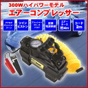 【送料無料】 300Wハイパワーモデル 倍速空気重点 ツインピストン エアーコンプレッサー 0355