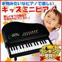 ローヤル (ToyRoyal) キッズミニピアノ おもちゃ 玩具 知育玩具 【送料区分A】