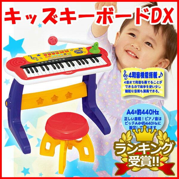 【あす楽】 キッズキーボードDX Toyroyal ローヤル 8880 4和音が奏でられる本格派キーボード 玩具 おもちゃ