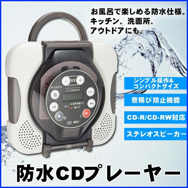 【あす楽】 防水CDプレーヤー CD ZABADY 2電源方式(AC 電池) TWINBIRD ツインバード AV-J166BR ブラウン お風呂プレイヤー ザバディ