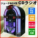 【送料無料】 ジュークBOX型 CDラジオ KBYL-05 ジュークボックス CDプレーヤー リモコン付属