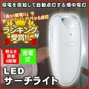 【あす楽】【送料無料】 停電を感知して自動点灯する懐中電灯 ライト TWINBIRD(ツインバード) 停電センサーLEDサーチライト LS-8554W