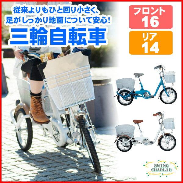 三輪自転車 SWING CHARLIE ロータイプ 自転車 MG-TRE16SW-BL ブルー MG-TRE16SW-WH ホワイト フロント16インチ リア14インチ 【代引不可】【同梱不可】