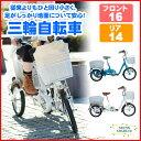 【送料無料】 三輪自転車 SWING CHARLIE ロータイプ 自転車 MG-TRE16SW-BL ブルー MG-TRE16SW-WH ホワイト フロント16...
