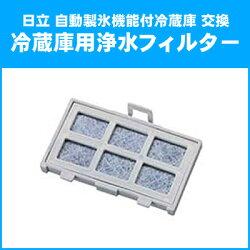 【メール便】自動製氷機能付冷蔵庫交換用浄水フィルターHITACHI日立RJK-30純正冷蔵庫フィルター【代引不可】