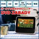 【訳あり】【送料無料】 ポータブル防水DVDプレーヤー DVD ZABADY 7V型 TWINBIRD ツインバード VD-J729B ブラック DVDもワンセ...