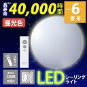 【送料無料】【アウトレット品】 LEDシーリングライト 〜6畳 調光(3段階) Luminous ルミナス CS-F06D 明るさメモリ シ…