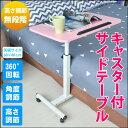 【送料無料】 サイドテーブル キャスター付き 高さ調整 ベッドサイドテーブル ナイトテーブル 昇降 キャスターテーブ…