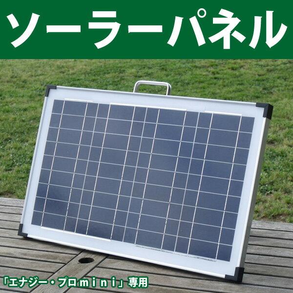 LB-200専用ソーラーパネル DEAR LIFE LBP-36 非常用電源 ポータブル蓄電池 エナジー・プロmini 専用
