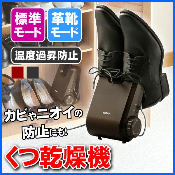 くつ乾燥機 靴乾燥機 靴 シューズ 乾燥機 タイマー TWINBIRD ツインバード SD-4546BR SD-4546R ブラウン レッド 湿った革靴や洗ったスニーカーに コンパクト