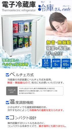 【予約販売】【送料無料】電子冷蔵庫20L小型冷庫さんcuteノンフロン1ドア電子冷蔵SunRuckサンルック白ホワイトSR-R2001W一人暮らしにミニ冷蔵庫業務用【20P05Dec15】