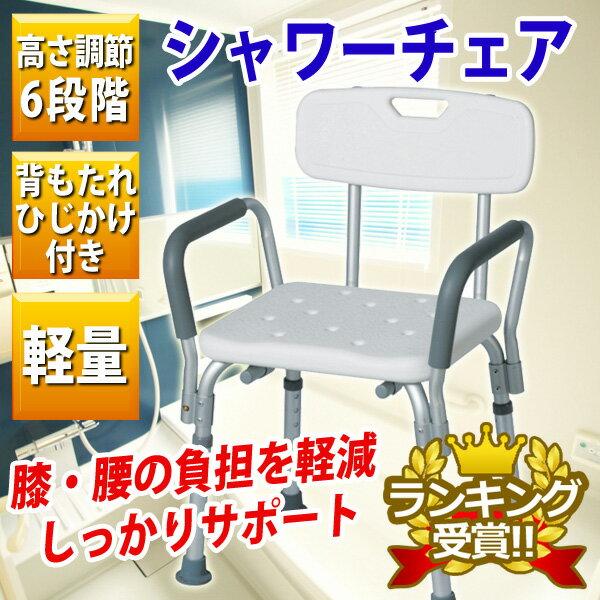 シャワーチェア 調高可能 背付き 肘掛け 介護用 お風呂椅子 シャワーイス 膝や腰の負担を軽減! ひじ付き 肘付き SunRuck SR-SBC018 シャワーベンチ お風呂用ベンチ