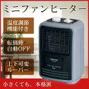 【送料無料】 ミニファンヒーター(温調付) シンプル設計 TEKNOS(テクノス) TSO-602 ヒーター 電気ヒーター