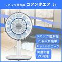 【あす楽】【送料無料】 コアンダエア Jr リビング扇風機 リビングファン TWINBIRD ツインバード EF-D967W ホワイト サーキュレーター やさしい風