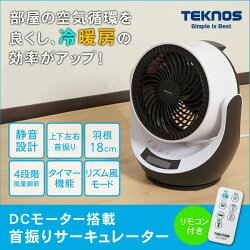 【予約販売】【送料無料】DCサーキュレーター18cm羽根DCモーター扇風機収納リモコンTEKNOSテクノスSAK-280DC室温表示機能付
