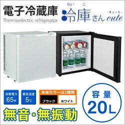 【予約販売】【送料無料】電子冷蔵庫20L小型冷庫さんcuteノンフロン1ドア電子冷蔵SunRuckサンルック白ホワイトSR-R2001W一人暮らしにミニ冷蔵庫業務用