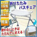 【あす楽】 折りたたみ式バスチェアー SunRuck SR-SBC020 お風呂椅子 介護用 折りたたみ可能 コンパクト収納 【送料区分C】