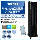 【あす楽】【送料無料】 冷風扇 冷風扇風機 リモコン式 スリムファン TEKNOS テクノス TCW-300 ホワイト リモコン式スリム冷風扇 冷風機